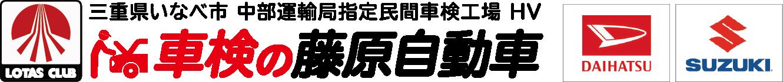 藤原自動車